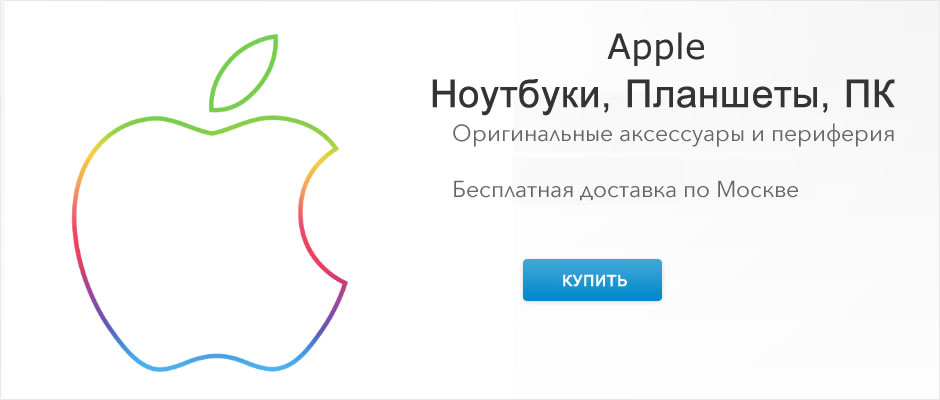 iPad, Macbook, техника Apple