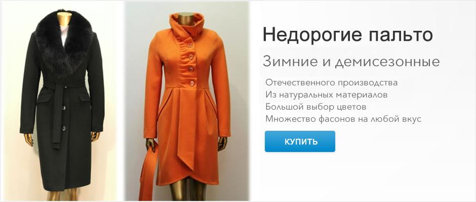 Женские пальто и плащи интернет-магазина Melaxon.ru