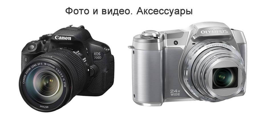 Купить фото и видео