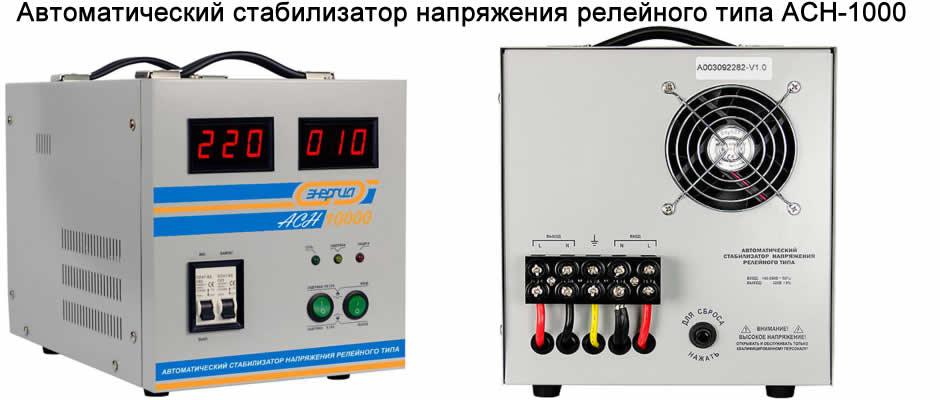 АСН-10000